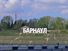 220px-Barnaul_letters