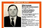 В Алтайском крае разыскивают пенсионера с тростью