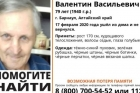 В Барнауле разыскивают пожилого мужчину