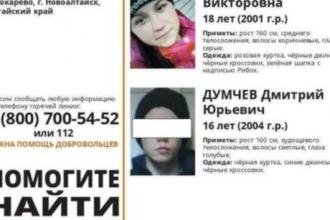 В Алтайском крае разыскивают пропавших подростков